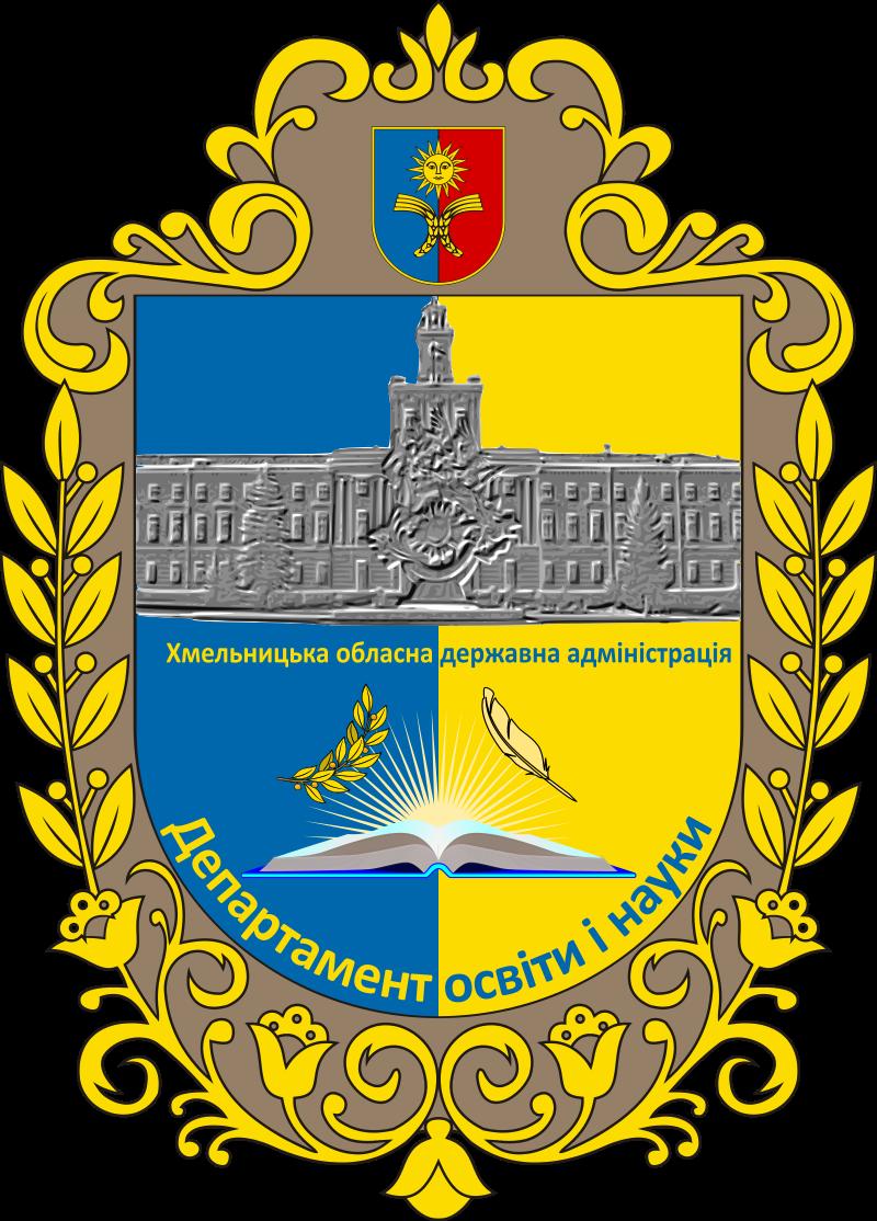 Департамент освiти i науки Хмельницької обласної державної адмiнiстрацiї